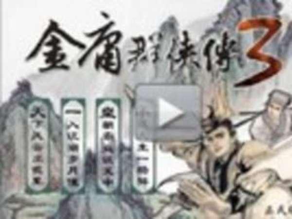 4399小游戏金庸群侠传3攻略