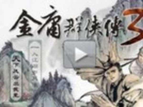 4399小游戏金庸群侠传3加强版图文攻略