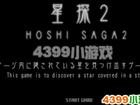 4399小游戏星探2全攻略