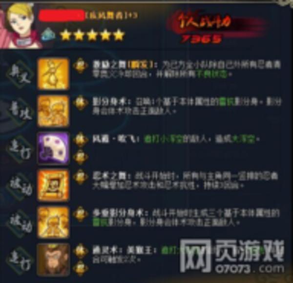 火影忍者OL风主恶鬼队阵容介绍