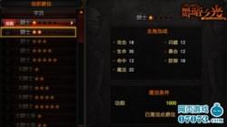 黑暗之光爵位系统玩法介绍