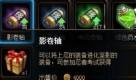 火影忍者ol影装备获得方法说明