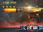 火线精英JS冲锋枪-热诚属性介绍 好用吗