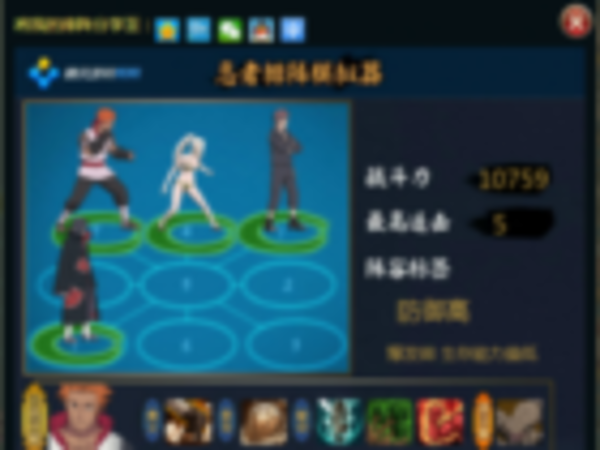火影忍者OL土主竞技场上六道段位阵容