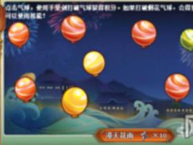 火影忍者OL喜迎国庆 国庆活动大揭秘