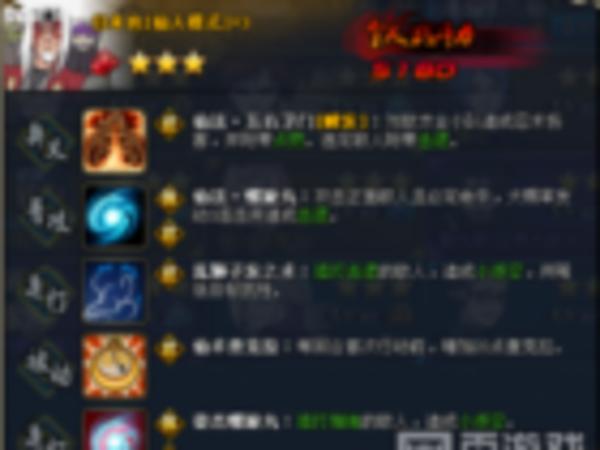 火影忍者OL实用忍者仙人自来也介绍