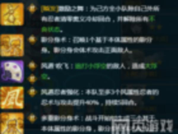 火影忍者OL风主仙自风影搭配介绍