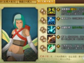 火影忍者OL七尾人柱力技能介绍 获得方法