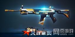 火线精英M4A1-嘉年华属性介绍