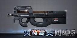 火线精英P90属性介绍