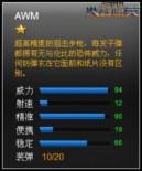 火线精英AWM实战伤害解析