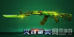 火线精英AK47-角斗士属性介绍