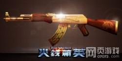 火线精英AK47-辉煌枪械属性介绍