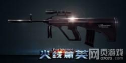 火线精英主武器突击步枪-AUG详情介绍