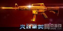 火线精英M4A1-辉煌枪械属性介绍