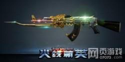 火线精英AK47-逆鳞枪械属性介绍