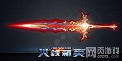 火线精英嗜血魔剑视频