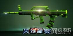 火线精英主武器95式-角斗士属性介绍