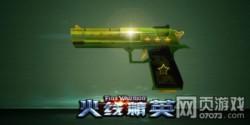 火线精英副武器沙漠之鹰-角斗士属性