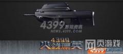 火线精英F2000系列详析 致命突击