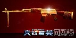 火线精英RPK-辉煌枪械属性介绍