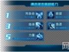 火线精英超级刀战超能力介绍