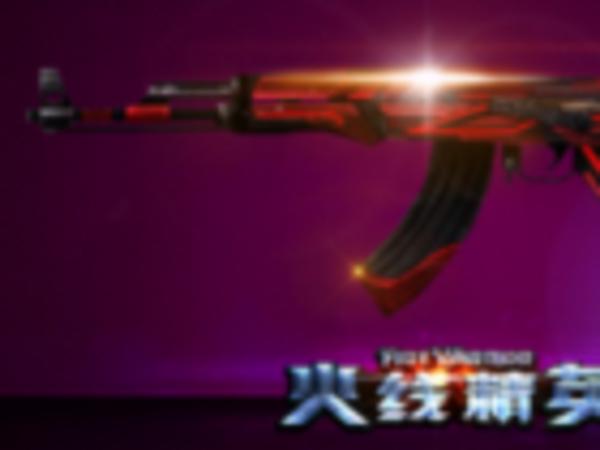 火线精英AK47-嗜血枪械属性介绍