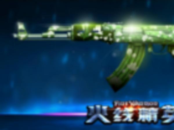 火线精英AK47-茉莉枪械属性介绍