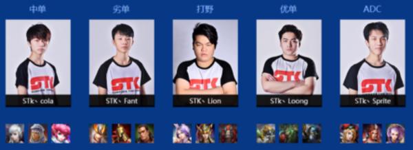 英魂之刃全球总决赛STK战队介绍 擅长英雄介绍